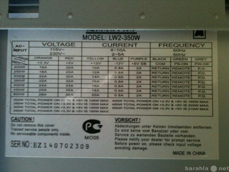 Продам: LinkWorld LW2-350W