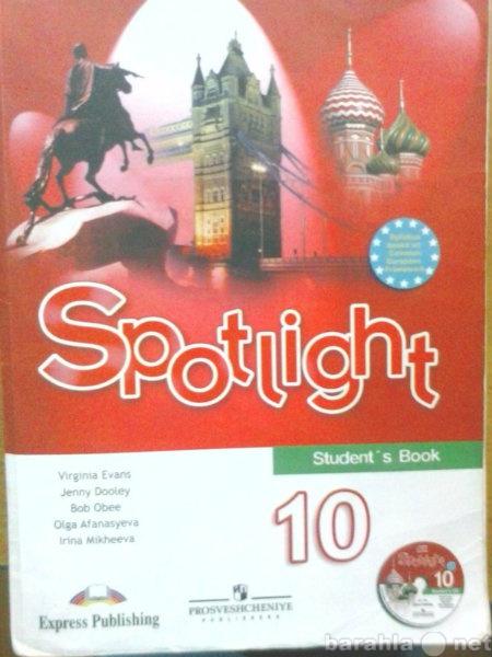 Продам Английский язык 10 класс