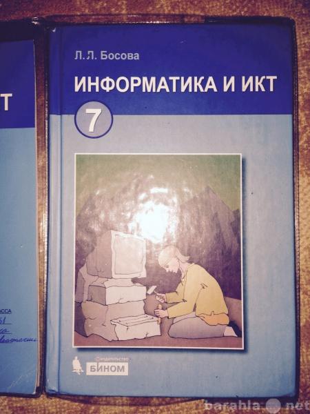 Продам Учебник по информатике 7кл, технология 5