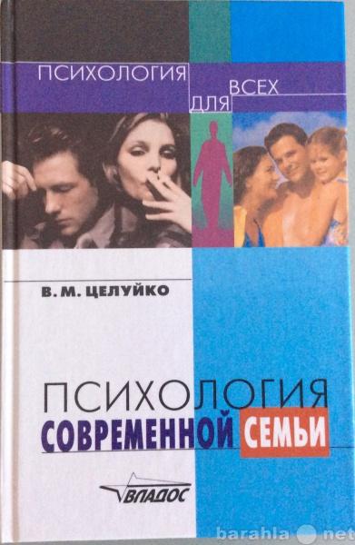 Продам Психология Современной семьи. Обмен.