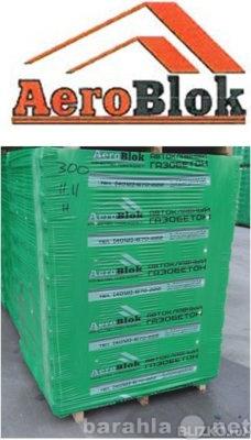Продам Блок газосиликатный 300х250х600 AeroBlok