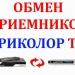 Продам обмен не зарегистрированных приемников Триколор ТВ в Калининграде