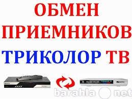 Продам обмен не зарегистрированных приемников