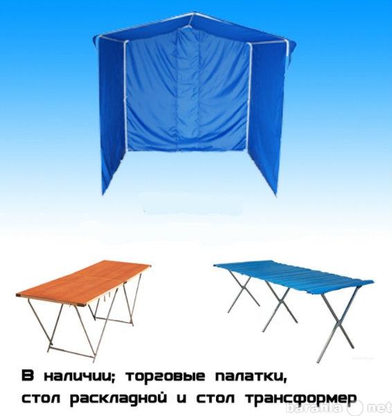 Продам палатка торговая