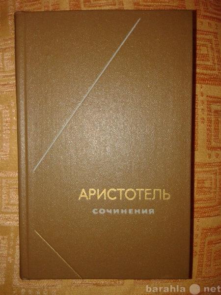 Продам Аристотель - собрание сочинений в 4-х то