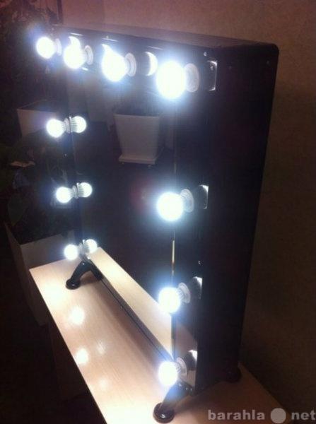 Продам Зеркало для визажиста, гримерное зеркало