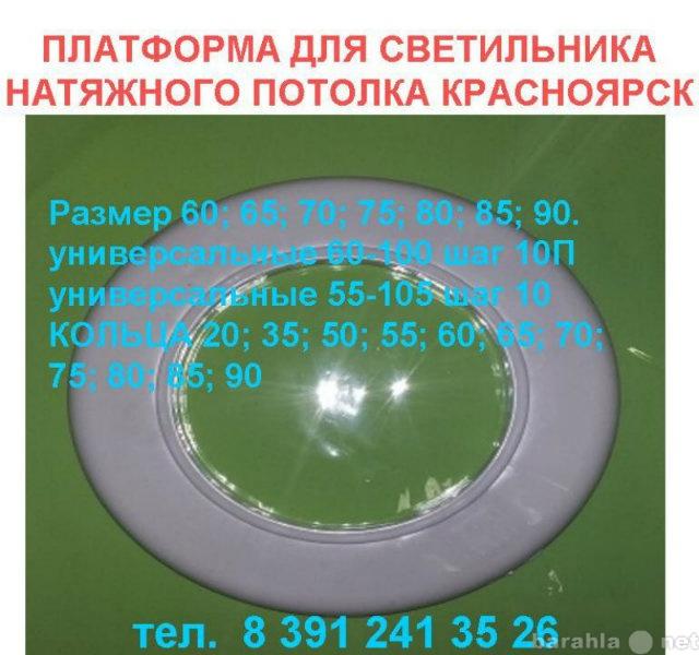Продам Платформа светильника натяжного потолка