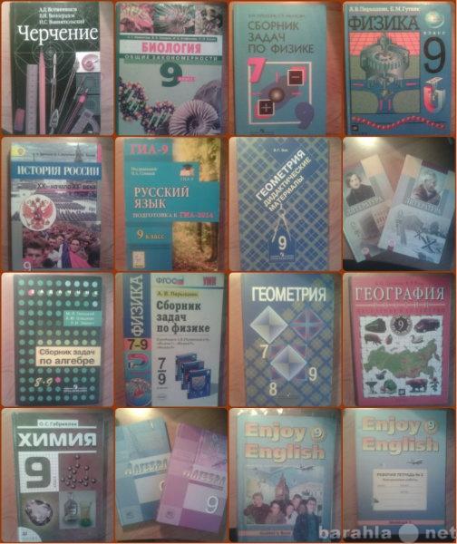 Продам: Продам учебники за 8 и 9 класс