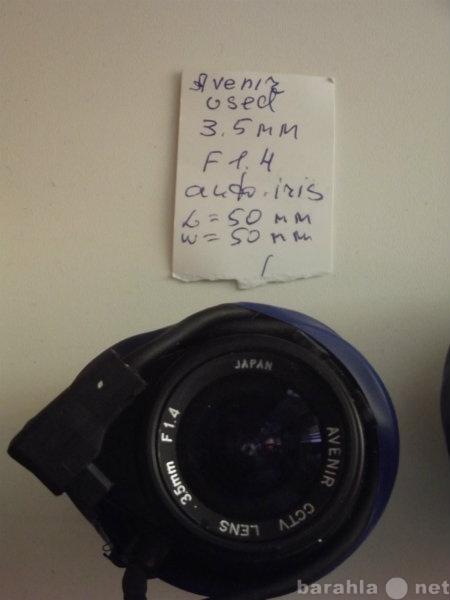 Продам Стандартный 3,5 мм CS объектив *бартер