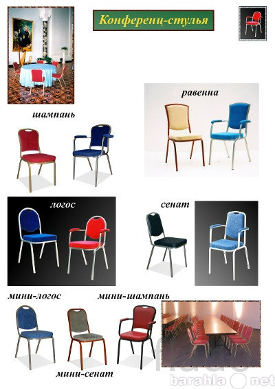 Продам: Конференц-стулья, металлокаркас.