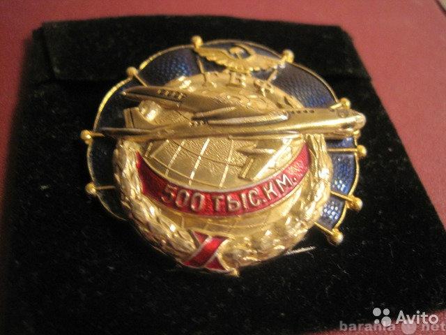 Продам Знак летчика советского союза 500 тыс.км