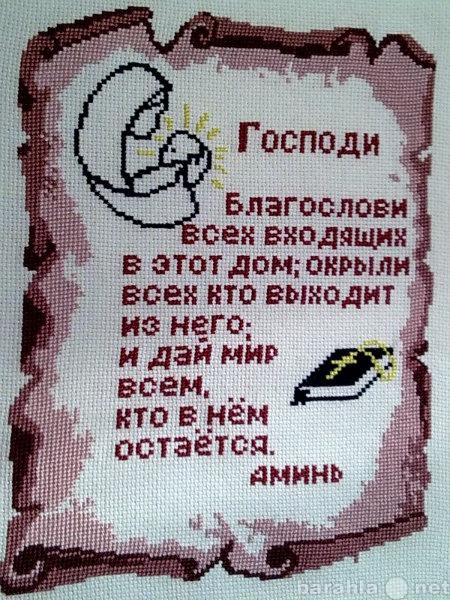 Продам вышивка Молитва-Оберег