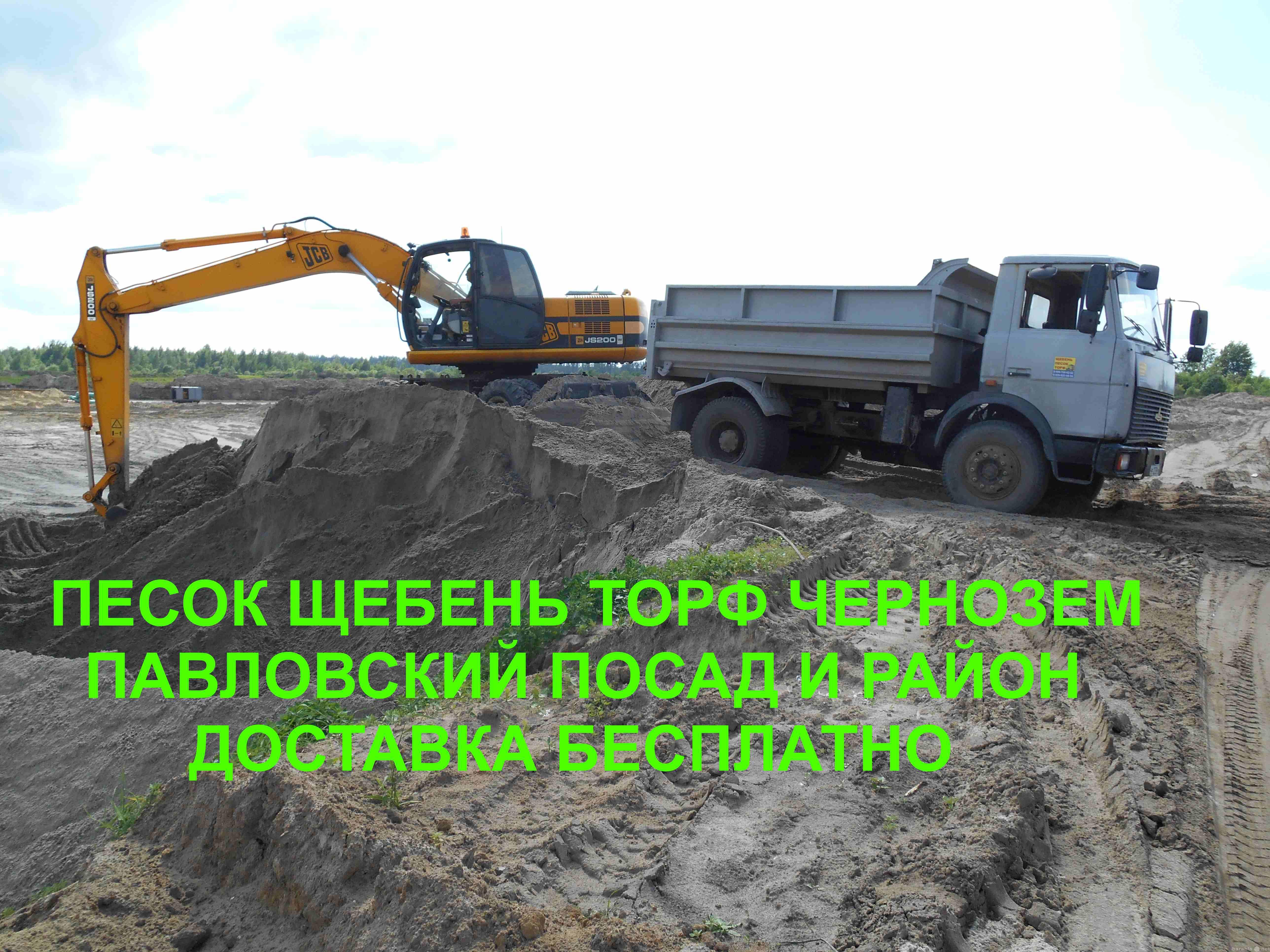 Продам песок, щебень, торф, земля и т.д. купить
