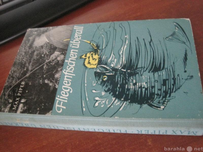 Продам 1964 Справочник Всё о рыбалке Рисунки