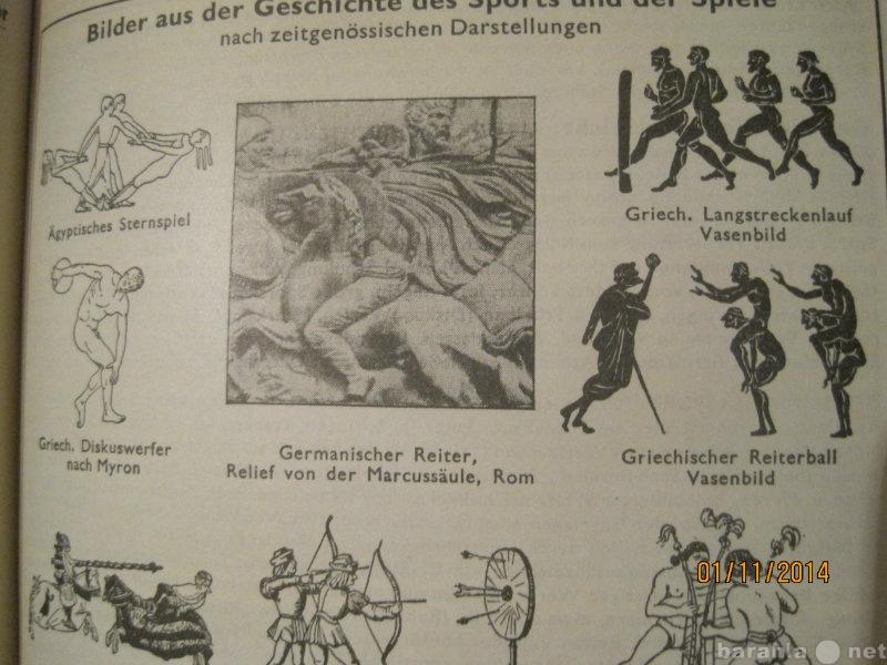 Продам 1936 год Рейх Энциклопедия 1899 страниц