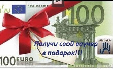 Отдам даром Подарочный ваучер на 100 евро каждому!