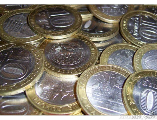 Куплю: Монеты 10 рублей юбилейные биметалл