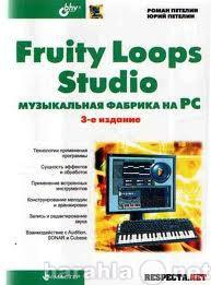 Продам Как научиться сочинять музыку на компьют