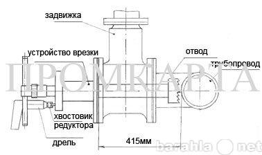 Продам Обрудование для врезки в трубопроводы