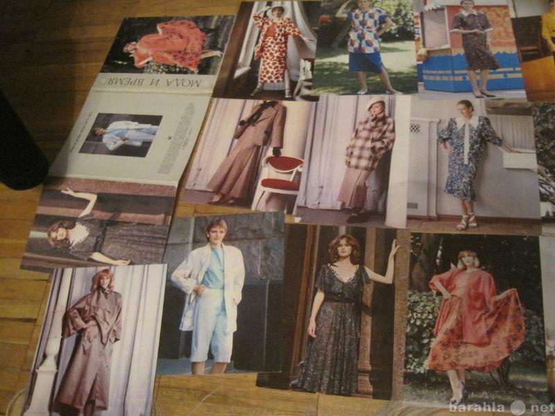 Продам Мода. Весна - лето 1987. 19 цветных фото