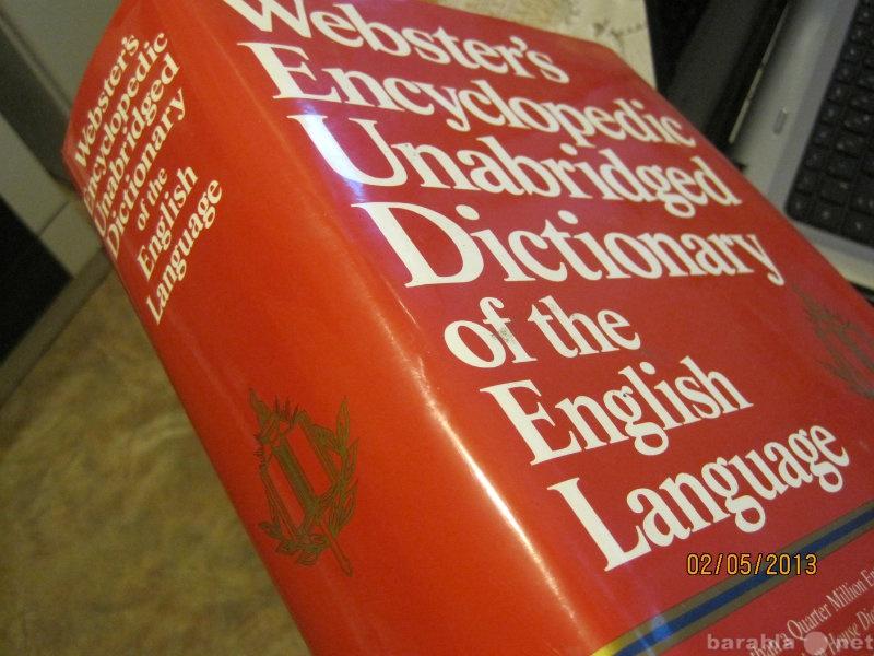 Продам Энциклопедический толк.англ.слов.Webster