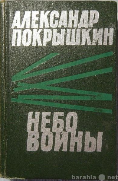 Продам Александр Покрышкин Небо войны