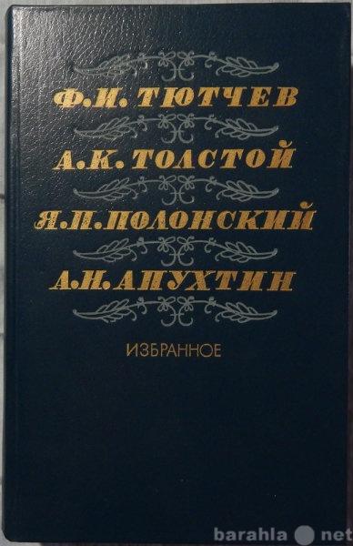 Продам Избранное русских поэтов