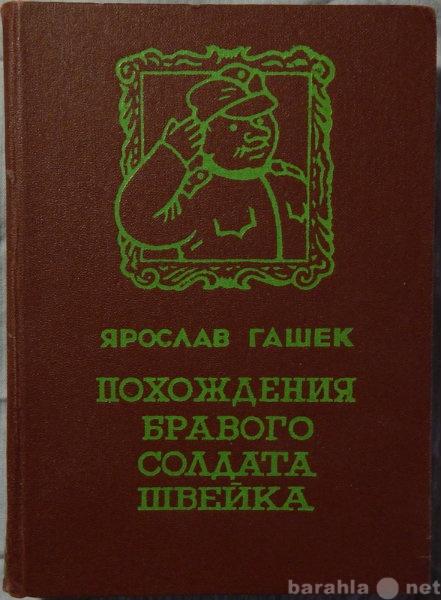 Продам Похождения бравого солдата Швейка