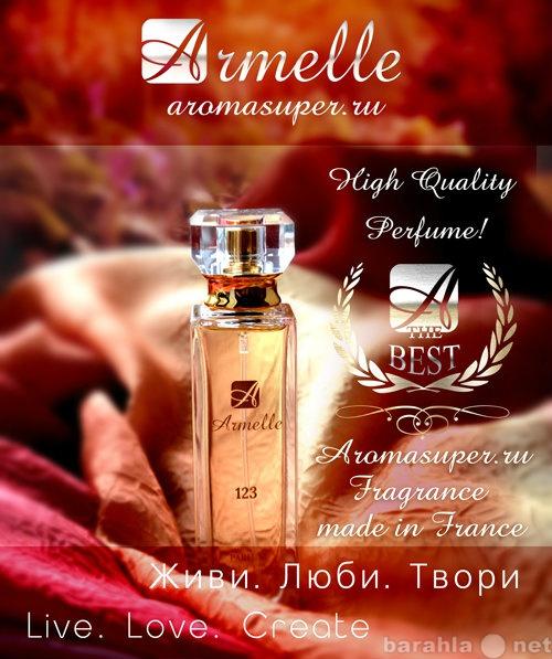 Продам Французская парфюмерия Armelle