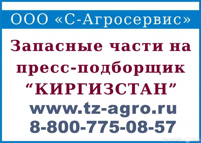 Продам Пресс киргизстан запчасти