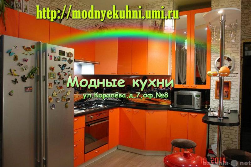 Продам: Кухня на заказ
