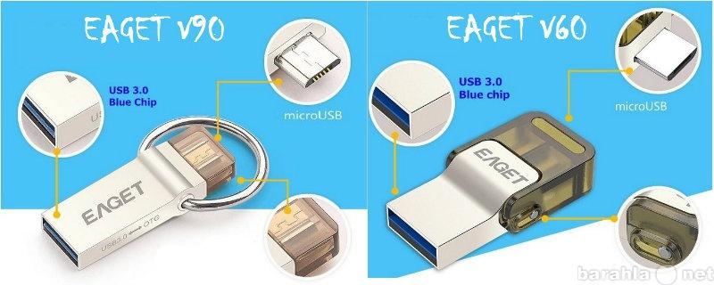 Продам USB флешка для компьютера и телефона(пла