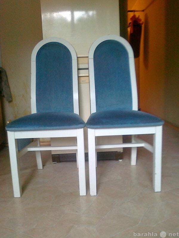 Продам Два добротных стула, (столовые) ФРГ.