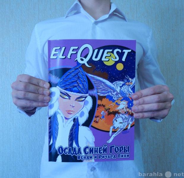 Продам Комикс ElfQuest Осада Синей Горы 1 том