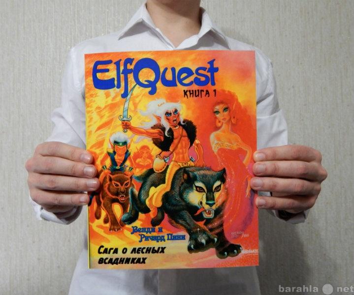 Продам Комикс ElfQuest Изгнание огнём