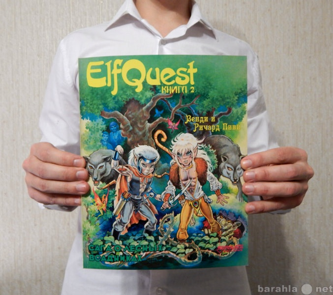 Продам Комикс ElfQuest Запретная Роща