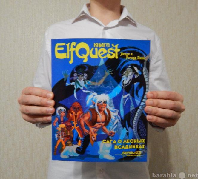 Продам Комикс ElfQuest Пленники Синей Горы