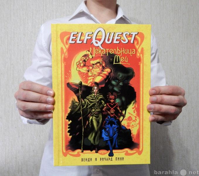 Продам Комикс ElfQuest Искательница и меч