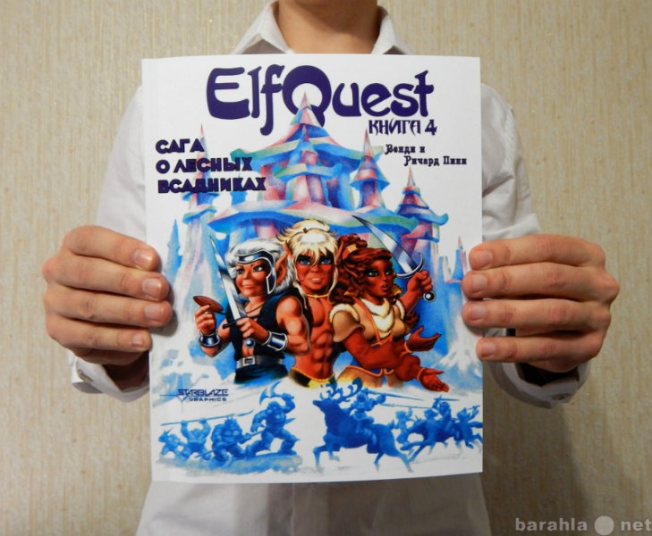 Продам Комикс ElfQuest Конец поисков