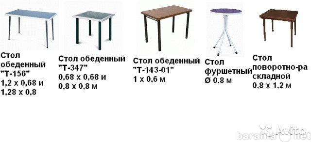 Продам Стол для кафе, столовой