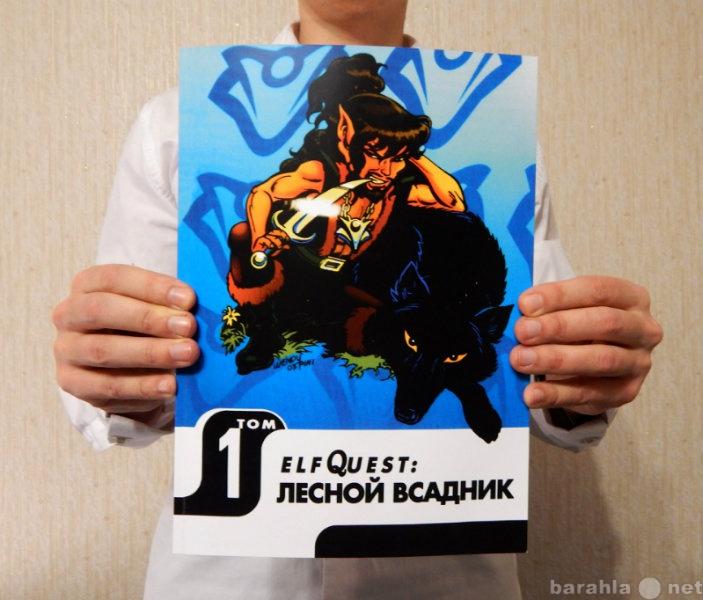 Продам Комикс ElfQuest Лесной Всадник 1 Том