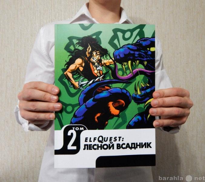 Продам ElfQuest Лесной Всадник 2 Том
