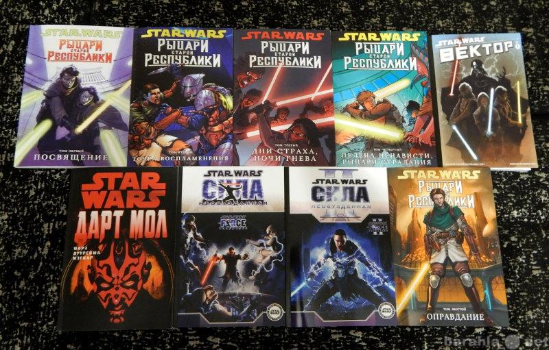 Продам Комиксы Star Wars бесплатная доставка