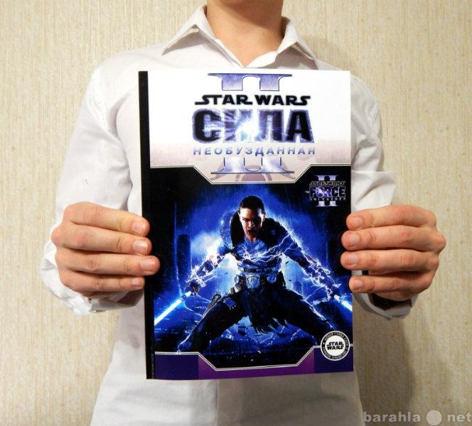 Продам Star Wars Сила Необузданная 2 том