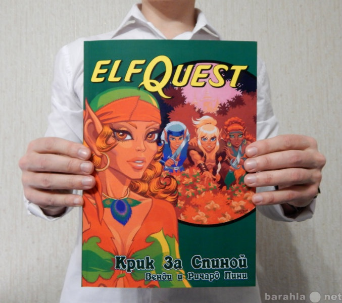Продам Комикс ElfQuest Крик за спиной