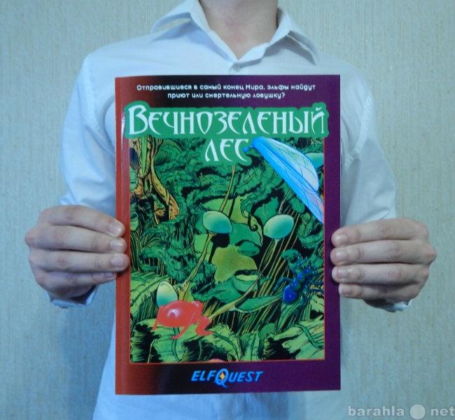 Продам Комикс ElfQuest Вечнозеленый лес
