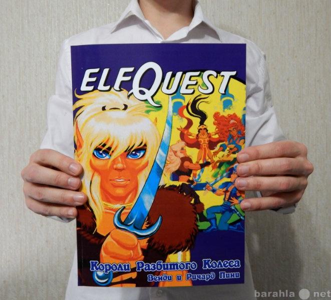 Продам Комикс ElfQuest Короли разбитого колеса