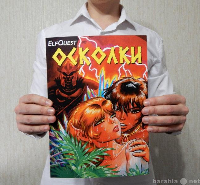 Продам Комикс ElfQuest Осколки