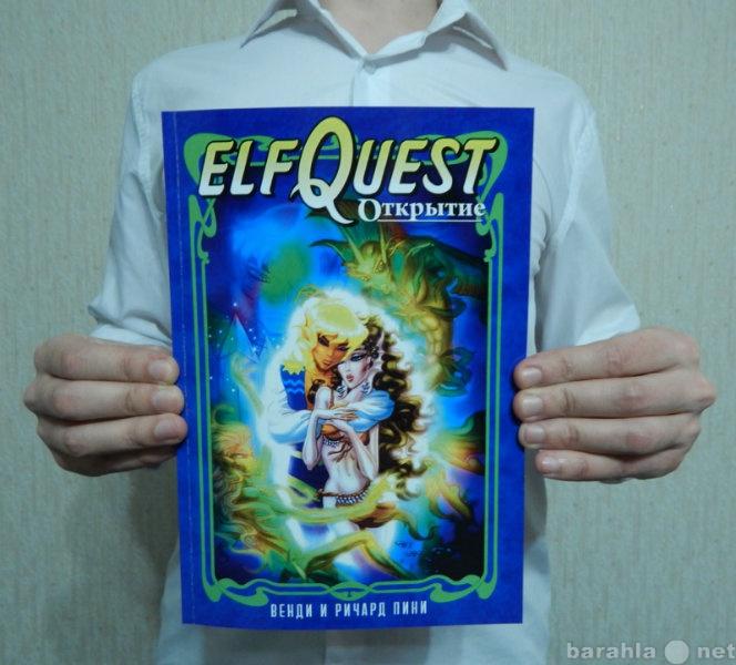Продам ElfQuest Открытие