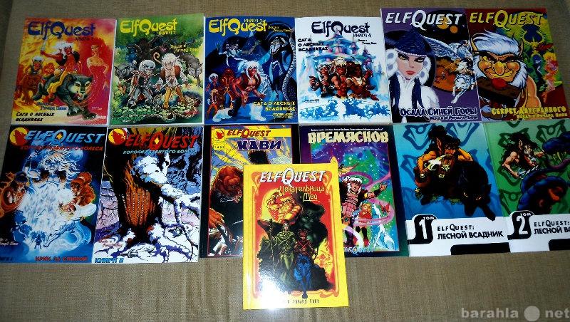 Продам ElfQuest Сага о Лесных Всадниках 22 тома